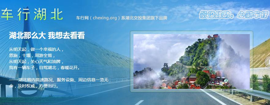 """""""车行亚博体育官网下载ios""""公众出行信息服务平台"""